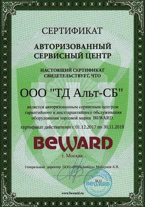beward-altsb2015.jpg